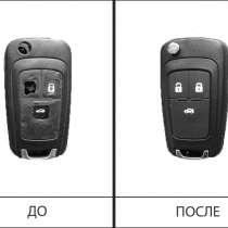 Ремонт ключа Шевроле Круз, Авео, Орландо, в Москве