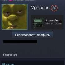 Аккаунт Steam, в Одинцово