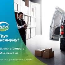 Офисный переезд в один клик с помощью KIVI ride, в г.Минск