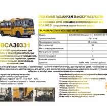 Школьные автобусы ПАЗ для детей-инвалидов., в Нижнем Новгороде