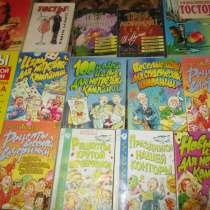 Книги в помощь тамаде и не только - 6 часть, в Коломне