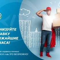 Сервис Личных курьеров KIVI ride, в г.Минск
