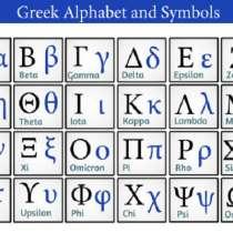 Уроки греческого языка онлайн, в г.Бишкек