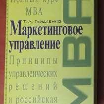 Т. А. Гайдаенко. Маркетинговое управление MBA, в Самаре