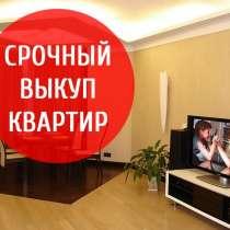 Услуги по выкупу недвижимости, в Москве