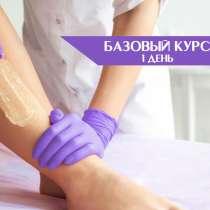 "Базовый курс ""Мастер шугаринга"" (1 день), в Краснодаре"