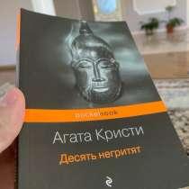 Книга «Десять негритят» Агата Кристи, в Буйнакске