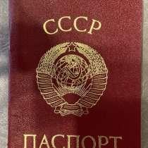 ПаcпоpT СССР, в Иркутске