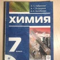 Химия 7 класс, О. С. Габриелян, в Березовский