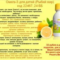 Витамины, в г.Павлодар