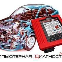 Выездная диагностика авто, в Ижевске