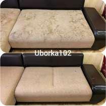 Химчистка мягкой мебели и матрасов, в Уфе