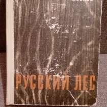 """Леонид Леонов """"Русский лес"""", в Самаре"""
