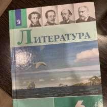 Учебник литературы 6 класс, в Энгельсе