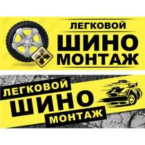 Шиномонтаж легковых автомобилей, в Кемерове