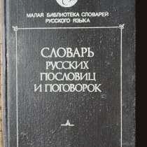 Книга Словарь русских пословиц и поговорок, в Санкт-Петербурге