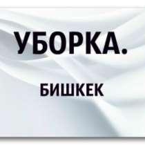 ГЕНЕРАЛЬНАЯ УБОРКА ПОМЕЩЕНИЙ. БИШКЕК 0559 03 81 45, в г.Бишкек