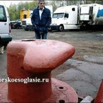 Швартовая тумба ТСО-63 ГОСТ, в Находке
