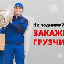 Грузчики Газель Переезды, в Красноярске
