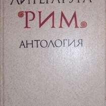 Античная литература, в Новосибирске