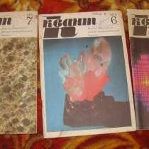 Журналы радянских времен, в г.Житомир