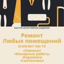 Ремонтные работы квартир и других помещ, в г.Беэр-Шева