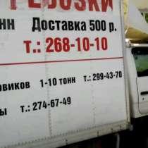 Грузоперевозки и грузчики Владивосток, в Владивостоке