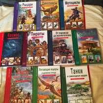 Серия книг, в Москве