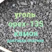 Уголь в мешках, в Кемерове