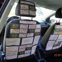 Размещение рекламных визиток в автомобилях такси, в Ярославле