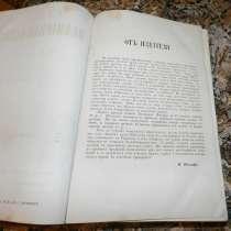 1. Всемирная история Ф. Шлоссера в 8 томах. 1868 Издание, в Самаре