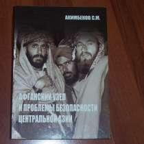 Афганский узел и проблемы безопасности Центральной Азии, в Москве