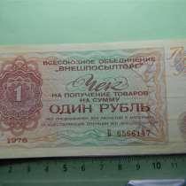 1 рубль,1976г, XF, Чек ВО ВНЕШПОСЫЛТОРГ, Б, в г.Ереван