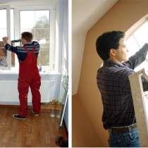 Ремонт и обслуживание пластиковых окон и дверей, в Ставрополе