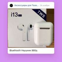 I13/I14 Bluetooth Наушник, в Полевской