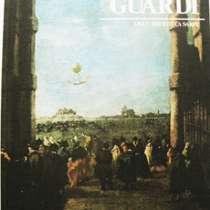 Франческо Гварди - гений итальянской живописи, в Москве