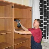 Профессиональная сборка-разборка мебели, в Омске
