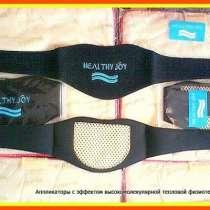 Функциональные аппликаторы Healthy Joy эффект терапии и-80%!, в г.Луганск