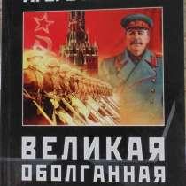 Книги о войне, в Новосибирске