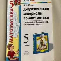 Дидактические материалы по математике, в Мытищи