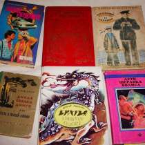 Детские книги от 70 гг прошлого века до 2010 гг, в Москве