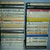 КОМПЛЕКТ 31 книг Библиотека Античной Литературы 1963-89, в Москве