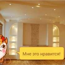 Высококачаственнае отделочные работы, в г.Могилёв