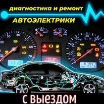 Автомастер Автоэлектрик Выезд диагностика ремонт автомобиля, в Раменское
