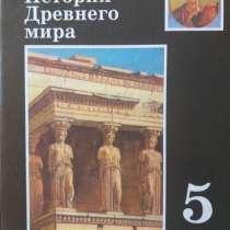 Учебники 5-6 класс и рабочие тетради, в Новокузнецке