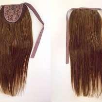 Накладные хвосты Ponytail 45 см натуральные волосы, в Москве
