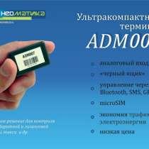 Gps/Глонасс трекер ADM007, в Тольятти