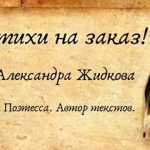 Стихи на заказ!, в Иркутске