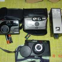 Фотоаппараты плёночные 3 штуки. Фотовспышка прилагается, в Владимире