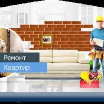 Строительство-Ремонт-Отделка-Снос под заказ в Благовещенске, в Благовещенске